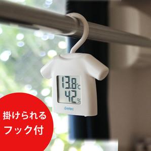 フック付温湿度計